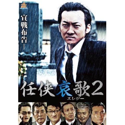 任侠哀歌(エレジー)2