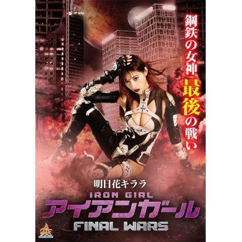 アイアンガール FINAL WARS