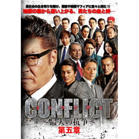 CONFLICT ~最大の抗争~ 第五章