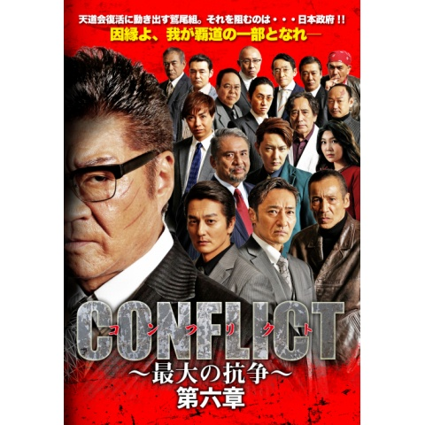 CONFLICT~最大の抗争~第六章