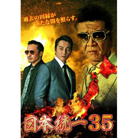 日本統一35