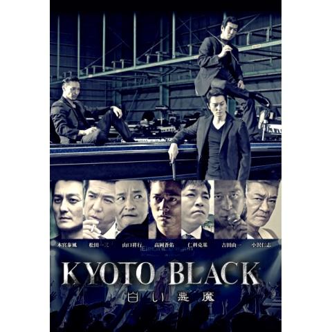 KYOTO BLACK3 白い悪魔