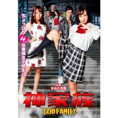 神家族 GOD FAMILY