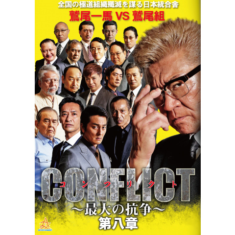 CONFLICT~最大の抗争~第八章