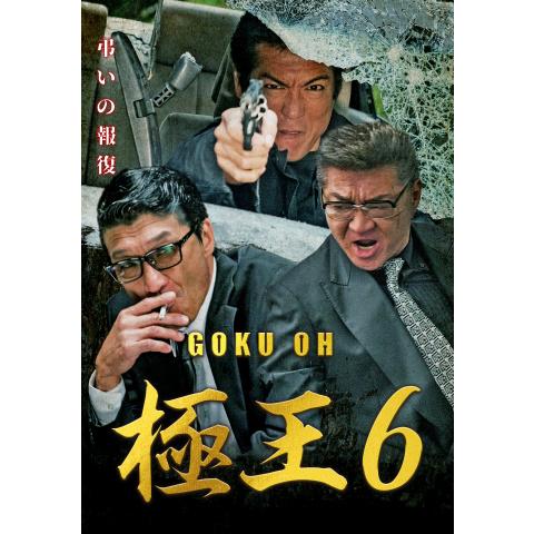 GOKU・OH 極王6