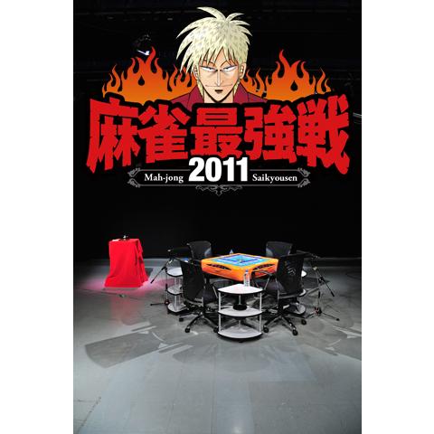 近代麻雀 プレゼンツ 麻雀最強戦2011年