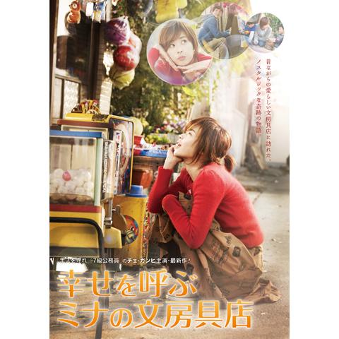 幸せを呼ぶミナの文房具店