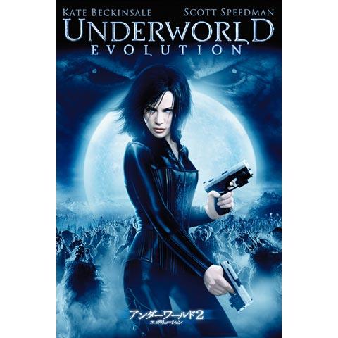 アンダーワールド2 :エボリューション(2006)