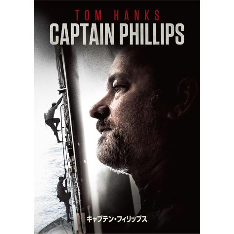キャプテン・フィリップス