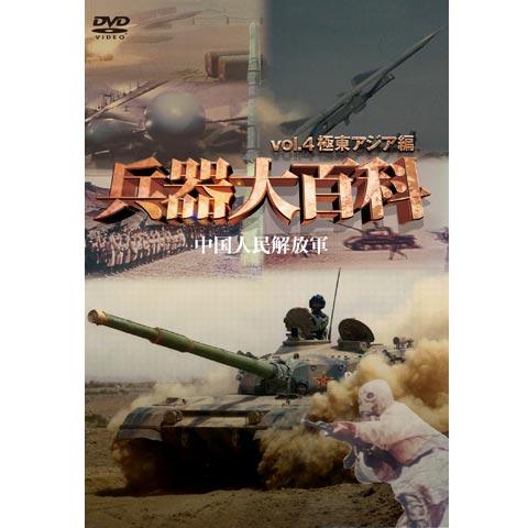 兵器大百科4 極東アジア編