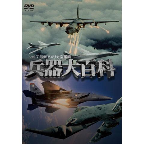 兵器大百科7 最新アメリカ空軍編