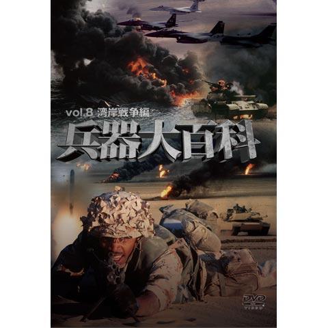 兵器大百科8 湾岸戦争編