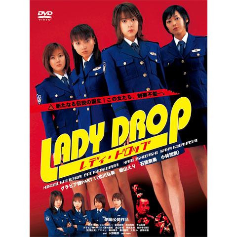 LADY DROP レディ・ドロップ