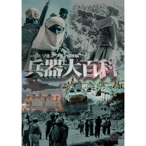 兵器大百科9 ソ連、アフガン侵攻編