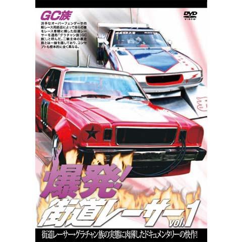 爆発!街道レーサー Vol.1