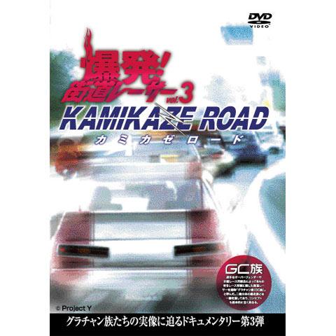 爆発!街道レーサー Vol.3 KAMIKAZE ROAD