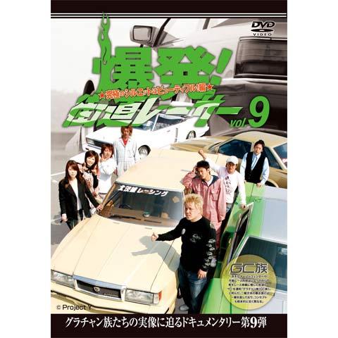 爆発!街道レーサー Vol.9 究極のシルエットはビューティフル!編