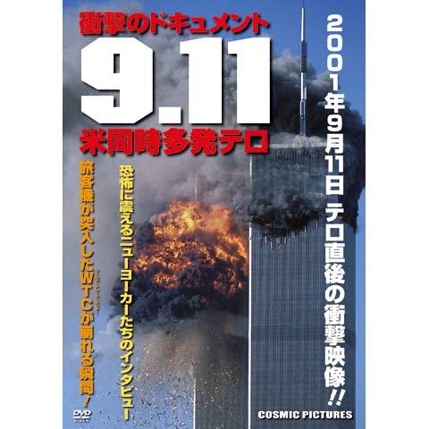 9.11 米同時多発テロ