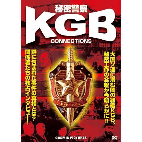 秘密警察 KGB
