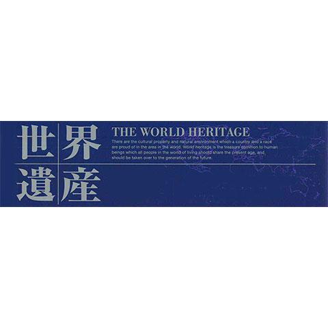 世界遺産 日本
