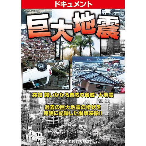 <ドキュメント>巨大地震