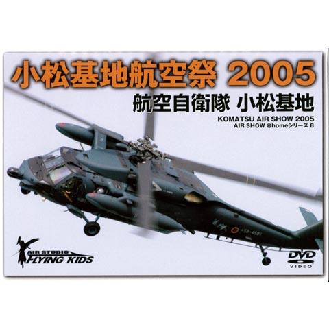 小松基地航空祭2005