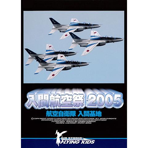 入間航空祭2005