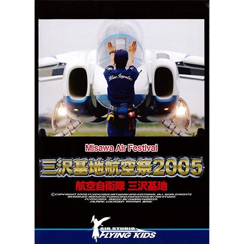 三沢基地航空祭2005