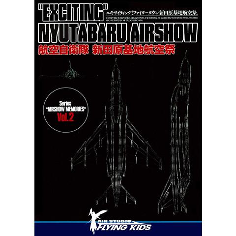 Exciting NYUTABARU AIRSHOW