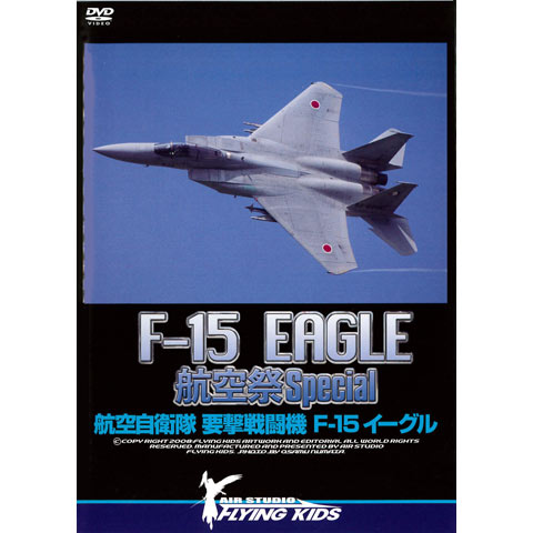 F-15 EAGLE 航空祭 Special
