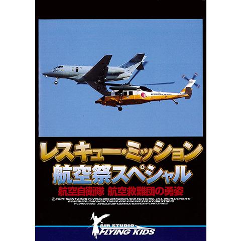 レスキュー・ミッション 航空祭スペシャル