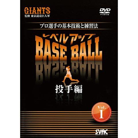 レベルアップBASE BALL 巨人軍からのメッセージ