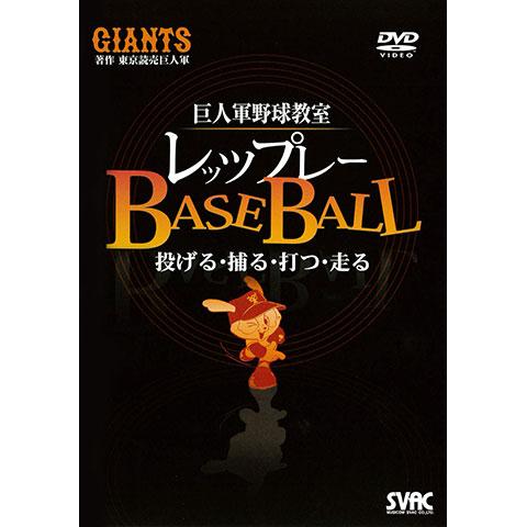 巨人軍野球教室 レッツプレーBASE BALL 投げる・捕る