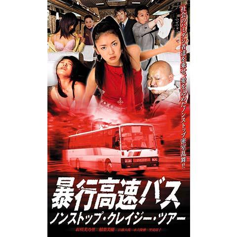 暴行高速バス ノンストップ・クレイジー・ツアー