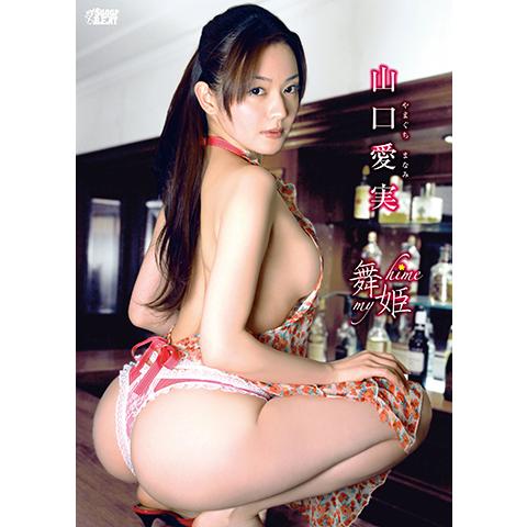 山口愛実/舞姫_my hime