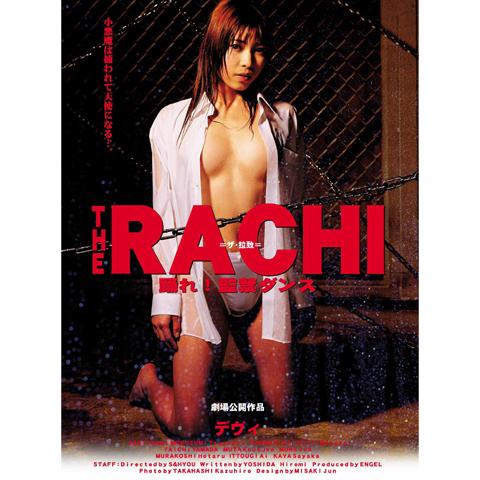 THE RACHI 踊れ監禁ダンス