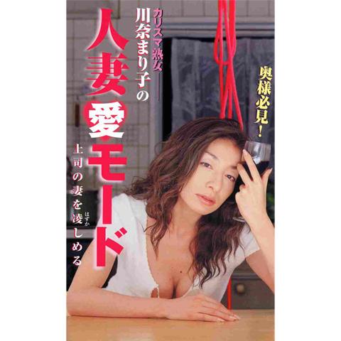 奥様必見! 川奈まり子の人妻愛モード 上司の妻を辱める
