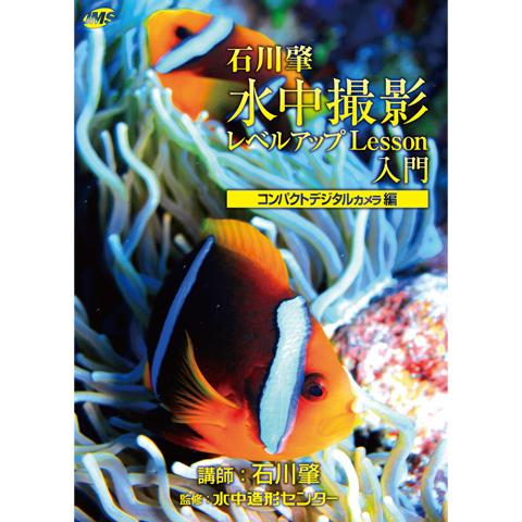 水中撮影レベルアップLesson 入門 コンパクトデジタルカメラ編