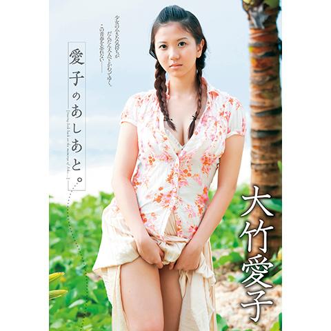 大竹愛子 愛子のあしあと。