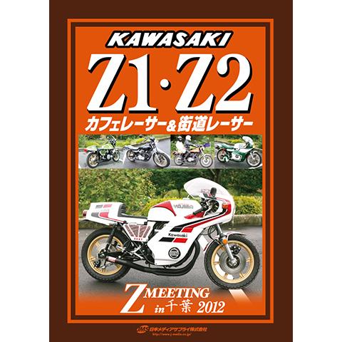 KAWASAKI Z1・Z2 カフェレーサー&街道レーサー