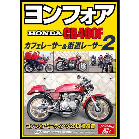 ヨンフォア(HONDA CB400F) カフェレーサー&街道レーサー 2