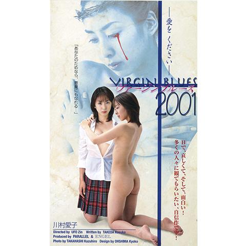 ヴァージンブルース2001~愛をください~