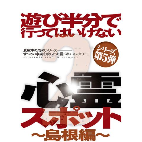 遊び半分で行ってはいけない心霊スポット2~島根編~