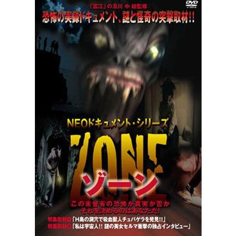 NEOドキュメント・シリーズ ZONE
