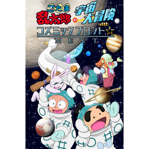忍たま乱太郎の宇宙大冒険withコズミックフロント☆NEXT 月ウサギがクレーターをかけるの段