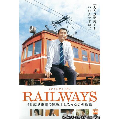 RAILWAYS 49歳で電車の運転手になった男の物語