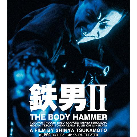 鉄男II BODY HAMMER ニューHDマスター