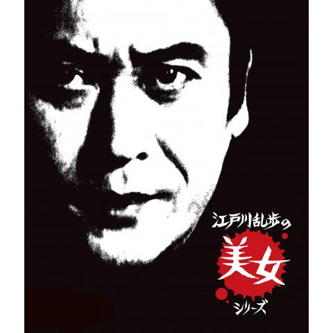 江戸川乱歩の美女シリーズ 赤いさそりの美女 江戸川乱歩の「妖虫」