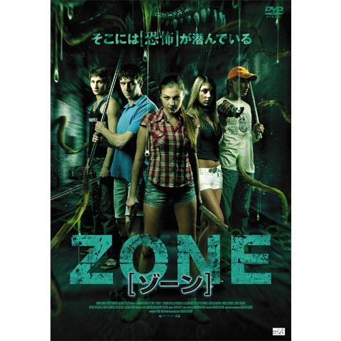 ZONE ゾーン