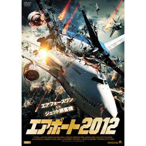 エアポート2012